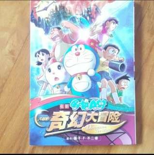 Doraemon Coloured Comic - Doraemon The Magic