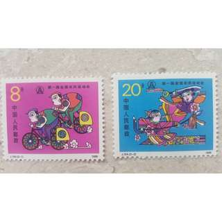 1988 China Stamp 中国邮票 J154 1st National Peasants' Games
