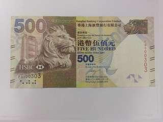 匯豐$500 ,(靚no.303)