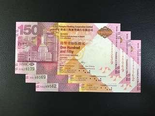 (多張AB冠無4/7可選)2015年 匯豐銀行150週年紀念鈔票 HSBC150