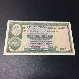 平玩靚號碼1977年匯豐銀行$10 No779900 上品