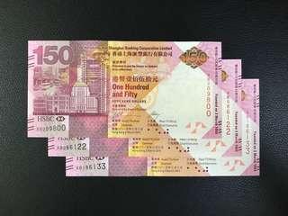 (多張AB冠無4/7雙尾可選)2015年 匯豐銀行150週年紀念鈔票 HSBC150