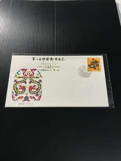 China Stamp - 1988 China Stamp Exhibition Cover 首日封 FDC 中国邮票
