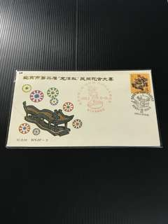 1988 BNJF 2 China Stamp Souvenir Cover 纪念封 中国邮票