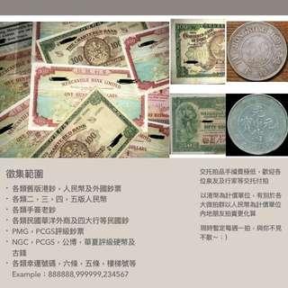 第一期香港微信錢幣拍賣正式開始徵集,賣家免佣
