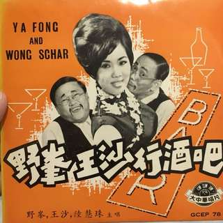 Ya fong and Wong schar Small record