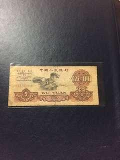 平玩1960年中國人民銀行$5