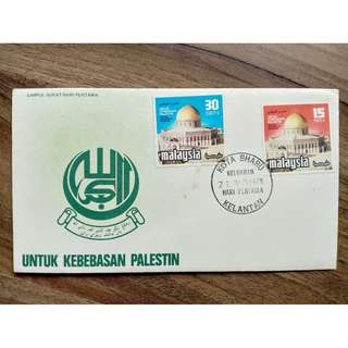 [RARE] Untuk Kebebasan Palestin 1978, FDC