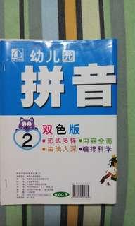 Pin yin paper 拼音