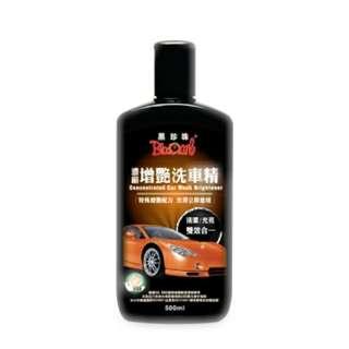 黑珍珠濃縮增艷洗車精 500ml