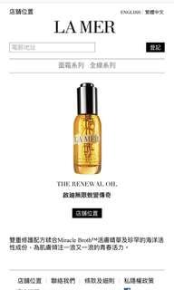 lamer renewal oil 精華油 全新有盒 30 ml