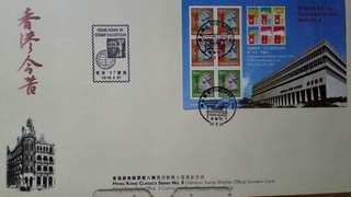 香港今昔首日封∼ 郵政服務