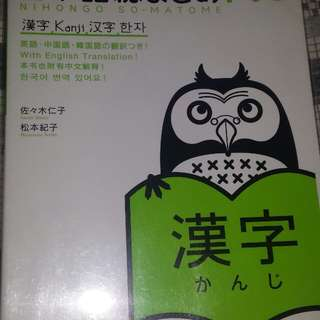 Japanese Learning Books - Nihongo So-Matome for N3 Level