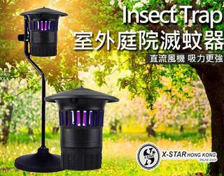 1632473 驅蟲用品 戶外庭院燈 立柱式室外滅蚊器 Insect killer mosquitoes