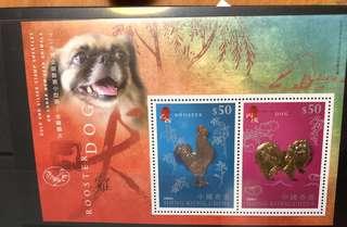 金雞靈犬黃金郵票