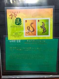 靈蛇駿馬黃金郵票