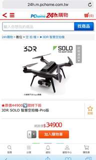 🚚 3DR SOLO 智慧空拍機 主機(含三軸雲台)