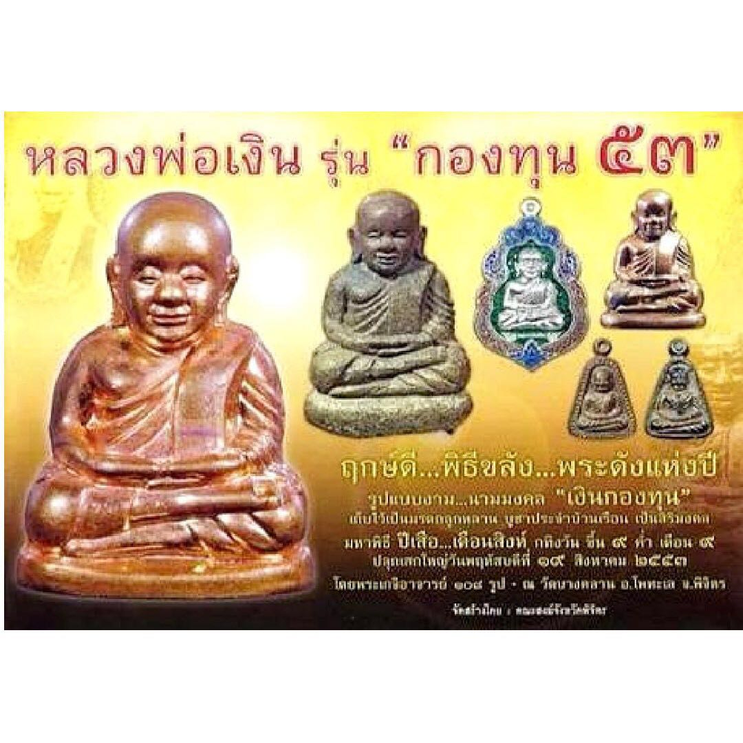 LoobLor LP NGERN Issue of wat BangKan Batch KongToon be 2553