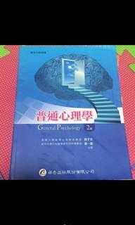 🚚 普通心理學2版華杏