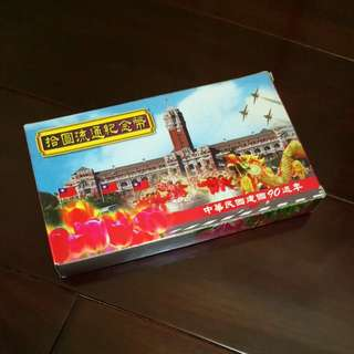 🚚 中華民國建國90週年 拾圓流通紀念幣