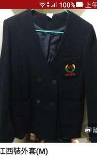 🚚 稻江護校西裝外套