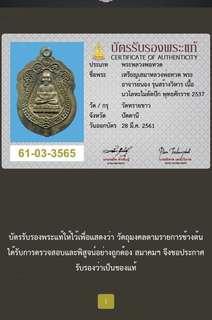 AC Nong uncut rian (2537) Nuer Nawa -1st batch