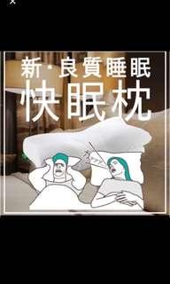 日本直送樂天No.1防鼻鼾枕頭/ AS快眠枕入-一AS快眠枕包順豐站取 🇯🇵🇯🇵🇯🇵