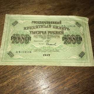 Russian Government Credit Note 100 Rubles 1917 fine condition