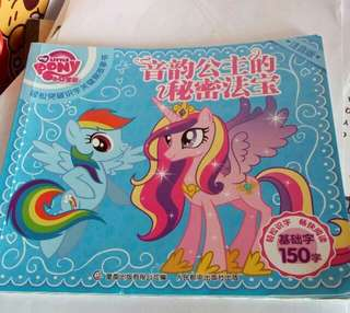 My Little Pony Chinese book children