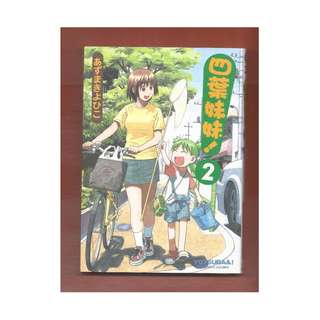 BC0026-02,日本漫畫,中文版-四葉妹妹,作者-YOTSUBA & KIYOHIKO AZUMA,譯者-黃炳雄