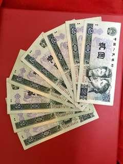 中國即將退市的第四套人民幣90年2元紙幣(每張)不議價