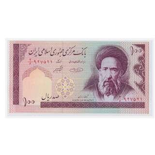 1985 Iran Hundred Rials Banknote