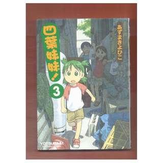 BC0026-03,日本漫畫,中文版-四葉妹妹,作者-YOTSUBA & KIYOHIKO AZUMA,譯者-黃炳雄