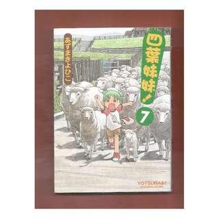 BC0026-07,日本漫畫,中文版-四葉妹妹,作者-YOTSUBA & KIYOHIKO AZUMA,譯者-黃炳雄