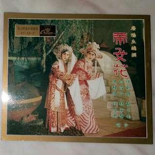 任白戲寶《帝女花》歌書 (任劍輝,白雪仙,唐滌生)娛樂唱片出品 56頁 精美歌書