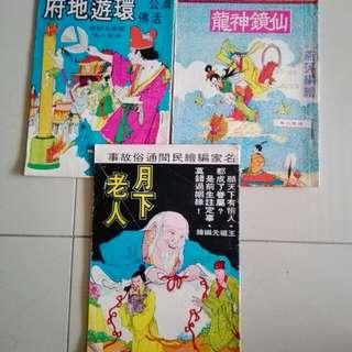 1960 Chinese Comics