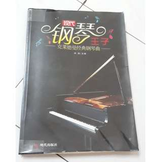Richard clayderman music Piano book 1