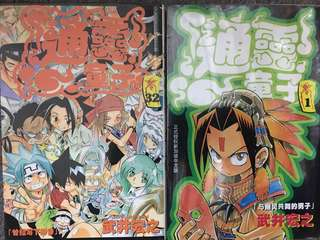 通靈王 #1-32(完) comics