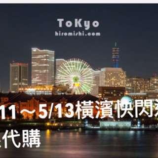 5/11~5/13橫濱 成田機場快閃代購美妝保養品