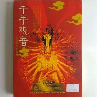 Qian Shou Guan Yin Dance DVD