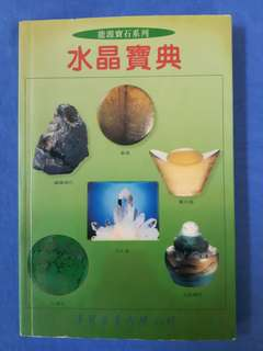 Crystal Book in Mandarin