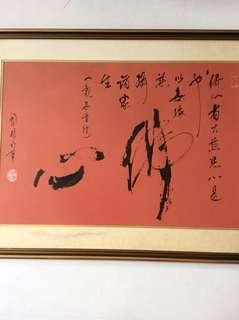 书法家李国楨竹书 45x65cm