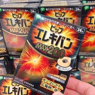 日本製易利氣磁石貼Max200高斯加強版