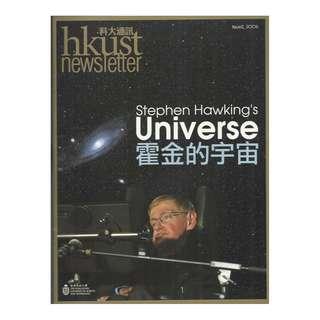 HKUST-2006,科大通訊HKUST NEWSLETTLER,霍金的宇宙STEPHEN HAWKING'S UNIVERSE