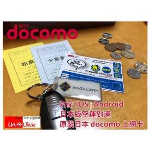 無限數據15日 日本docomo 4G 首4GB LTE 上網卡 電話卡咭 WIFI data機蛋 Japan Sim