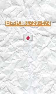 4/29-5/4大阪日本🇯🇵代購藥妝美妝迪士尼Disney