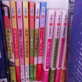 🚚 愛藏本童書