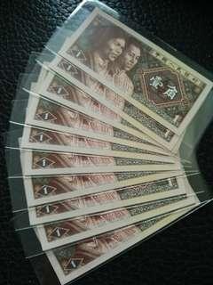 四版人民幣80年壹角豹子號111至000