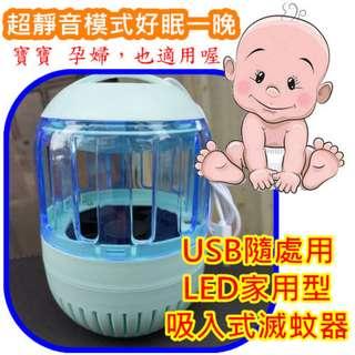 🚚 【夏日大作戰,蚊子滾開】孕婦寶寶可適用 超靜音超省電 USB隨處用LED家用型吸入式滅蚊器