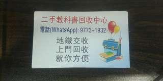 香港二手教科書回收中心